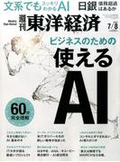 週刊 東洋経済 2017年 7/8号 [雑誌]