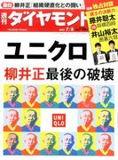 週刊 ダイヤモンド 2017年 7/8号 [雑誌]