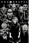 デスコ 6(ビームコミックス)