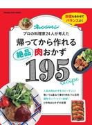 【期間限定価格】帰ってから作れる絶品肉おかず195