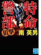 特命警部 狙撃(実業之日本社文庫)
