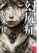 幻屍症 インビジブル(実業之日本社文庫)