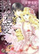 執着愛~囚われの巫女は王子に奪われる~(乙女ドルチェ・コミックス)