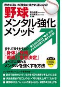 野球メンタル強化メソッド(PERFECT LESSON BOOK)