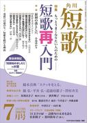 短歌 29年7月号(雑誌『短歌』)