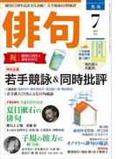俳句 29年7月号(雑誌『俳句』)