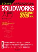 よくわかる3次元CAD SOLIDWORKS入門 2014/2015/2016対応