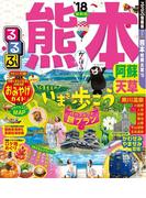 るるぶ熊本 阿蘇 天草'18(るるぶ情報版(国内))