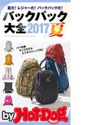 by Hot-Dog PRESS バックパック大全2017夏(Hot-Dog PRESS)