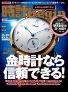 時計Begin 2017年夏号 vol.88(時計Begin)