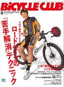 BiCYCLE CLUB 2017年8月号 No.388