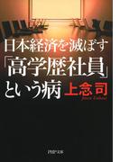 日本経済を滅ぼす「高学歴社員」という病