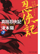真田忍侠記(下)(PHP文芸文庫)