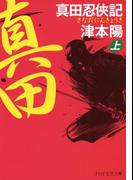 真田忍侠記(上)(PHP文芸文庫)