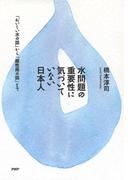 水問題の重要性に気づいていない日本人