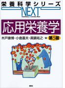 応用栄養学 第5版(栄養科学シリーズNEXT)