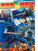 異世界転生騒動記10(アルファポリス)