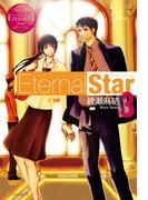 Eternal Star3(エタニティブックス・赤)