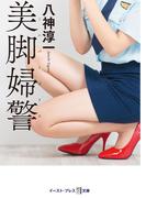 美脚婦警(悦文庫)