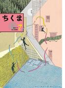 ちくま 2017年7月号(No.556)(ちくま)
