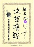 武者小路実篤『真理先生』を読む(文芸漫談コレクション)(集英社ebookオリジナル)