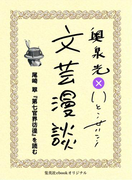 尾崎翠『第七官界彷徨』を読む(文芸漫談コレクション)(集英社ebookオリジナル)