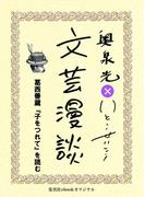 葛西善蔵『子をつれて』を読む(文芸漫談コレクション)(集英社ebookオリジナル)