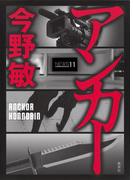アンカー(スクープシリーズ)(集英社文芸単行本)