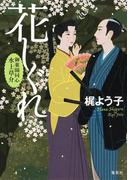 花しぐれ 御薬園同心 水上草介(集英社文庫)