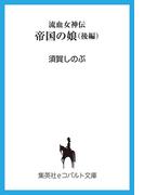 流血女神伝 帝国の娘 後編(コバルト文庫)