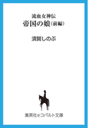 流血女神伝 帝国の娘 前編(コバルト文庫)