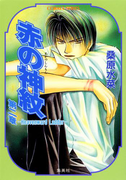 赤の神紋 第二章―Heavenward Ladder―(コバルト文庫)