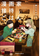 漫画家接待ごはん(1)