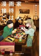 漫画家接待ごはん(1)(角川コミックス・エース)
