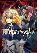 Fate/Apocrypha(3)(角川コミックス・エース)