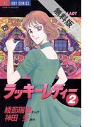 【期間限定 無料お試し版】ラッキーレディー 2(ジュディーコミックス)