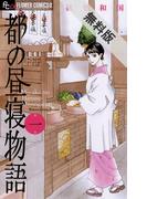 【期間限定 無料お試し版】都の昼寝物語 1(フラワーコミックス)