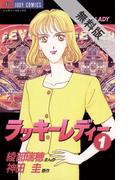 【期間限定 無料お試し版】ラッキーレディー 1(ジュディーコミックス)
