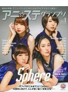 アニ☆ステグランプリ Vol.1