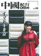 中國紀行 CKRM Vol.08 イマドキ北京