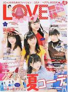 LOVEberry JC→JKのためのファッション♡コスメ♡ヘアアレBOOK♥ vol.8