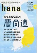 hana 韓国語学習ジャーナル Vol.20 特集|もっと知りたい!慶尚道