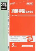 須磨学園高等学校 高校入試 2018年度受験用