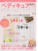 ペディキュアデザイン&サロンガイド 厳選アートをたっぷり収録♡完全保存版 Vol.1