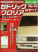 日産Y31型セドリック/グロリアのすべて +Book in Book初代シーマ