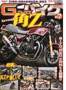 G−ワークスバイク 21世紀・究極のバイク改造本 Vol.7 角Z!!・RZが楽しい!!・BITO R&DのZ1000MK.Ⅱ試乗!!