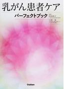 乳がん患者ケアパーフェクトブック