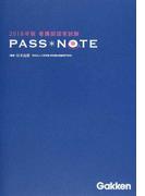看護師国家試験PASS*NOTE 2018年版