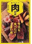 おいしい肉の店 首都圏版 2018