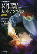 イラストでわかる外科手術基本テクニック 原著第6版